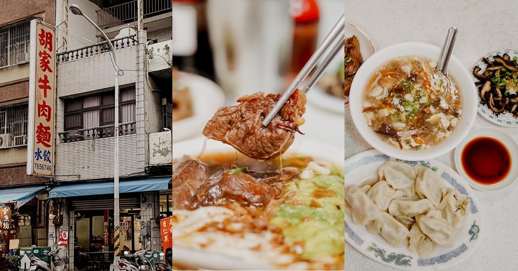 屏東 胡家牛肉麵店 勝利路上傳承近50年的老店 牛肉麵 酸辣湯必點.jpg