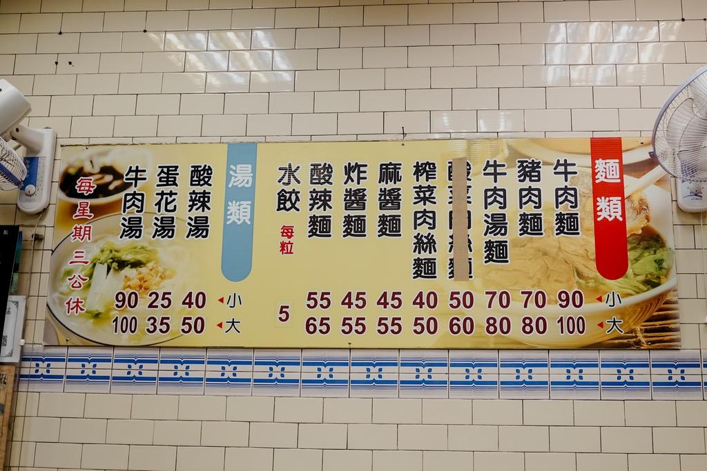 屏東 胡家牛肉麵店 勝利路上傳承近50年的老店 牛肉麵 酸辣湯必點5.jpg