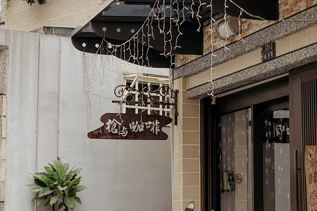 屏東特色咖啡店 槍與咖啡 義大利麵 中式簡餐 咖啡甜點 生存遊戲迷必來~店貓也超可愛2.jpg