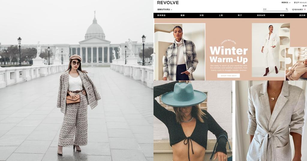 電商購物 REVOLVE 2020黑五折扣優惠 購物攻略%26;Song of Style粗花呢套裝 穿搭分享.jpg