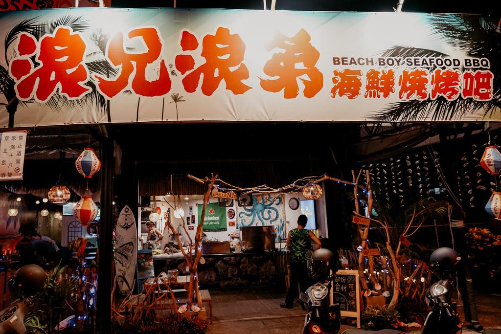 台南東區燒烤 浪兄浪弟 海鮮燒烤Bar 南洋海島環境氛圍 雞翅 骰子牛 美國生蠔必吃2.jpg