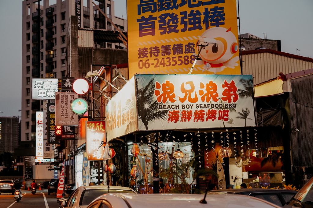 台南東區燒烤 浪兄浪弟 海鮮燒烤Bar 南洋海島環境氛圍 雞翅 骰子牛 美國生蠔必吃1.JPG