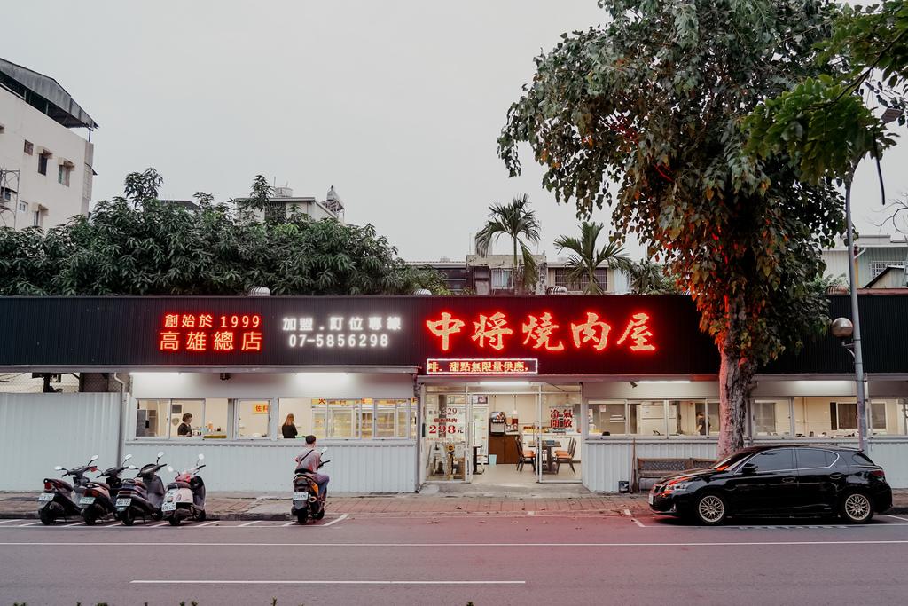 高雄鼓山區 中將燒肉屋-總店 享受當鐵板燒大廚的樂趣 火烤兩吃自助吃到飽1.jpg