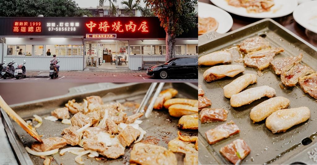高雄鼓山區 中將燒肉屋-總店 享受當鐵板燒大廚的樂趣 火烤兩吃自助吃到飽.jpg