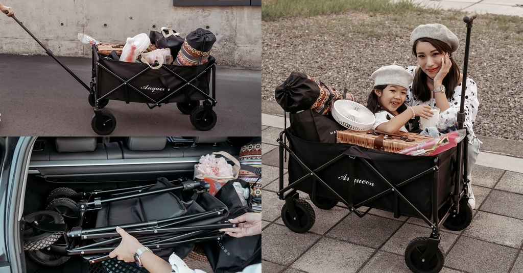 野餐露營、戶外活動必備好物 安晴 Anqueen可摺疊大推車 耐重100公斤 優雅拉著走.jpg