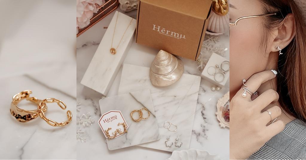 輕浪漫風格飾品 Hermu Accessories 平價飾品推薦 細緻優雅 點綴日日穿搭.jpg