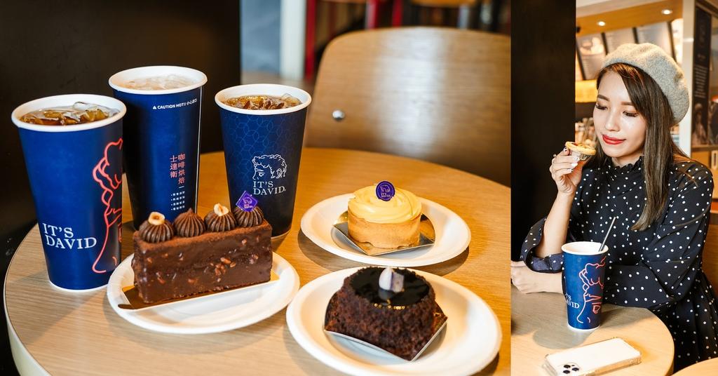 台南東區 IT%5CS DAVID士達衛咖啡烘焙 台南東門店 平價好喝咖啡 手作烘焙麵包 精緻甜點 多樣性選擇.jpg