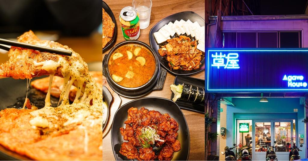 台南中西區 草屋 Agave House 韓式宵夜餐酒館 必點三層肉飯捲 韓式辣味炸雞.jpg