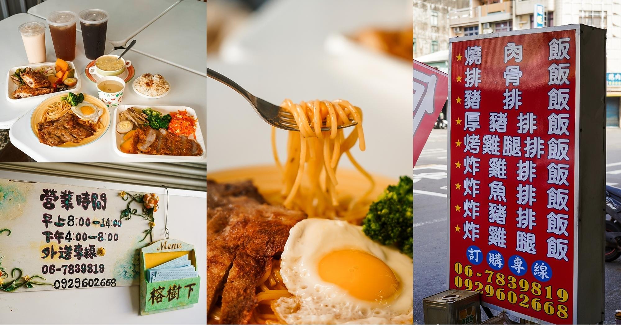 台南學甲 榕樹下快餐店 平價便當 竟有熟客才知道的隱藏版餐點.jpg