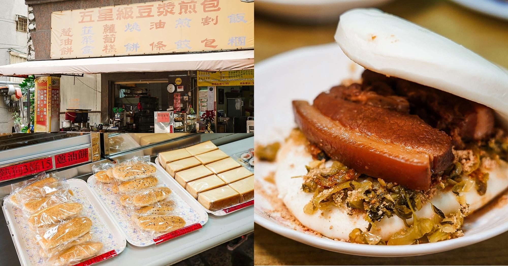 台南永康 五星級豆漿早餐店 在地20年傳統早餐店 店家自製割包 燒餅必吃.jpg