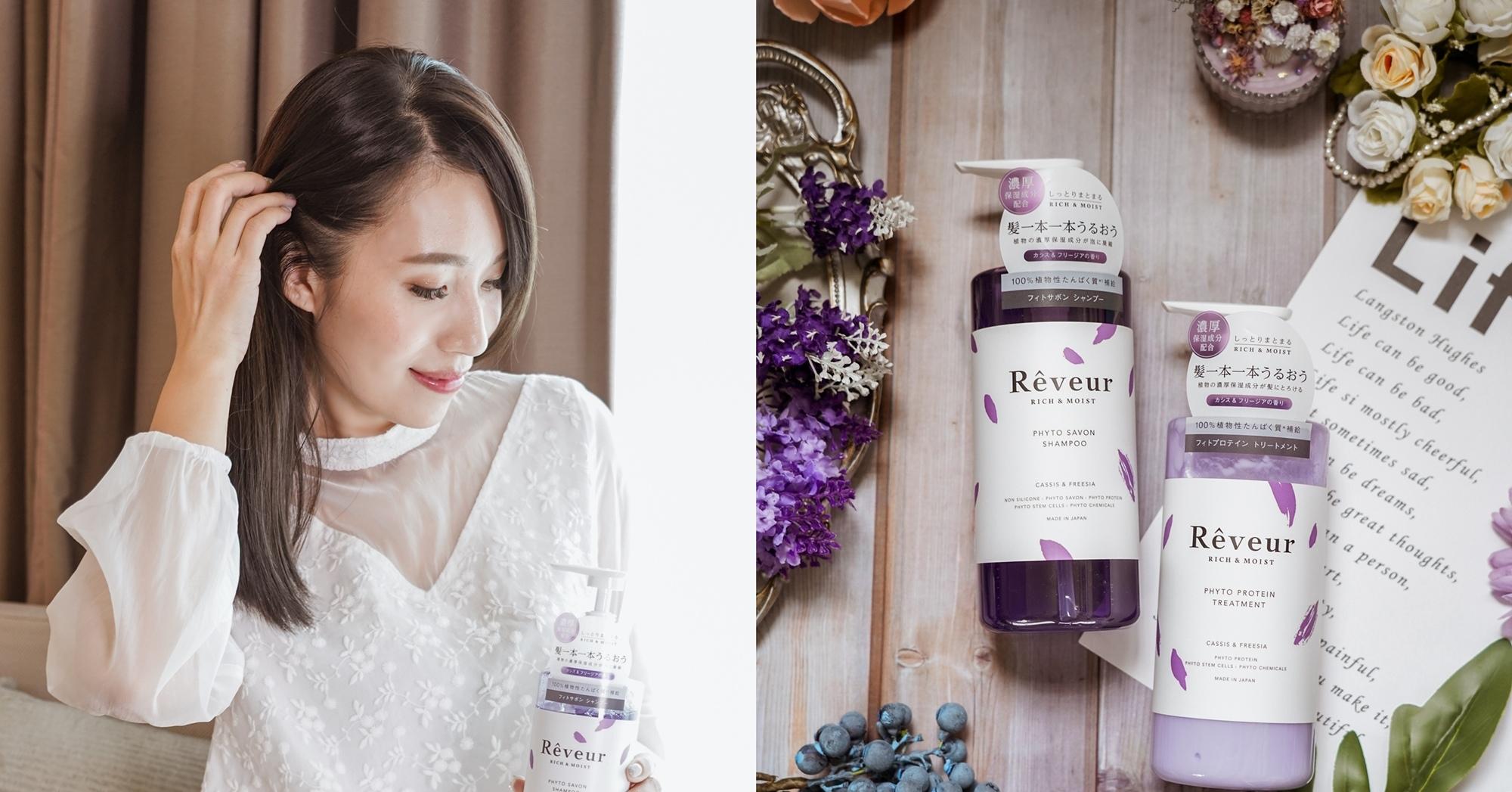 日本Rêveur芮芙茹 豐盈保濕洗護系列 高保濕植物性配方 打造夢幻般的強韌秀髮.jpg