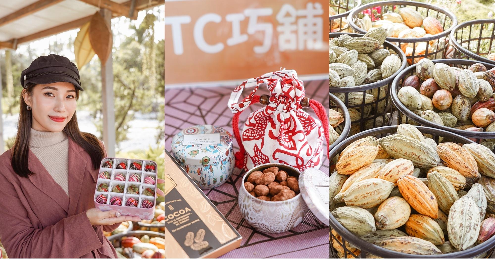 屏東金牌可可 TC巧舖草莓季推出限量禮盒 藝人汪建民與漫時光聯合部落客支持台灣可可.jpg