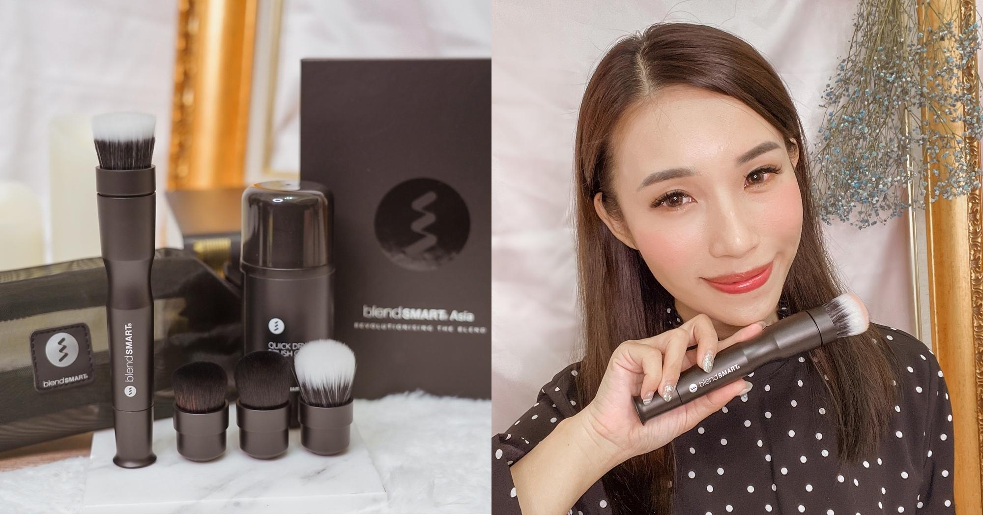 彩妝工具推薦 blendSMART電動化妝刷 達人套裝開箱 上妝輕柔更有效率.jpg
