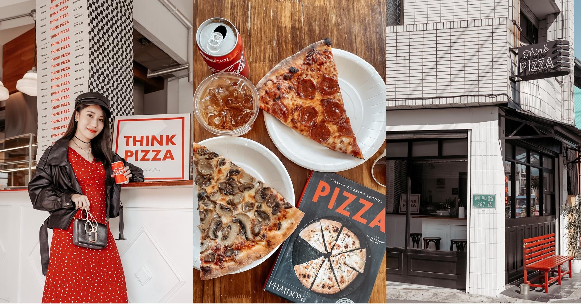 台南必訪PIZZA店 【THINK PIZZA】 一秒到紐約 皮薄餡多吃一片就好滿足.jpg