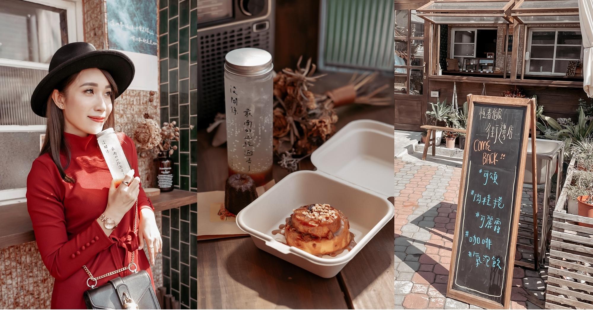 台南安平 伯虎在旗樓 街邊立食店專賣肉桂捲、可麗露、可頌甜點 伯虎在二樓街邊店.jpg