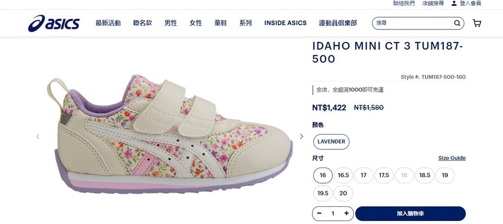 ASICS亞瑟士童鞋 穿搭LOOKBOOK 時尚外型又好穿 適合學齡前兒童4.jpg