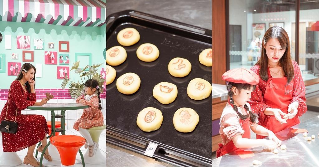 高雄景點|舊振南漢餅文化館 DIY手作漢餅、 舊振南130周年特展 好玩、好吃又好拍.jpg