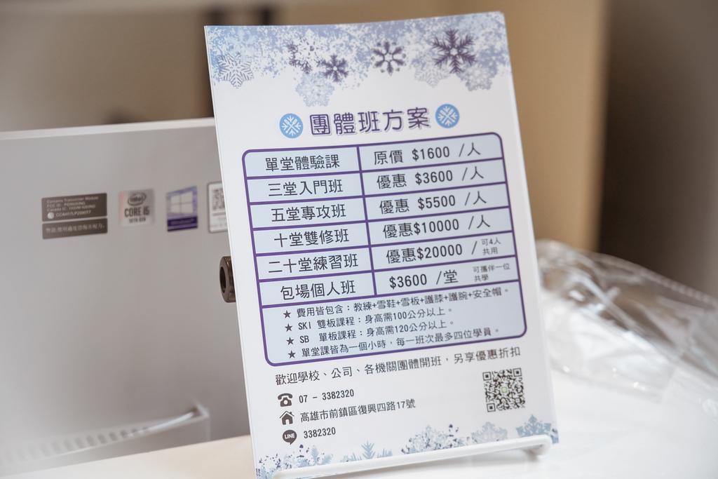 高雄飄雪樂園 不出國也能玩雪 體驗零下三度雪花從天而降 偽出國親子行程9.JPG