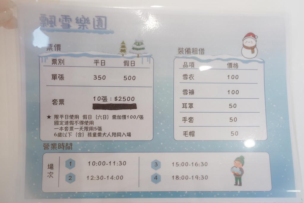 高雄飄雪樂園 不出國也能玩雪 體驗零下三度雪花從天而降 偽出國親子行程10A.JPG