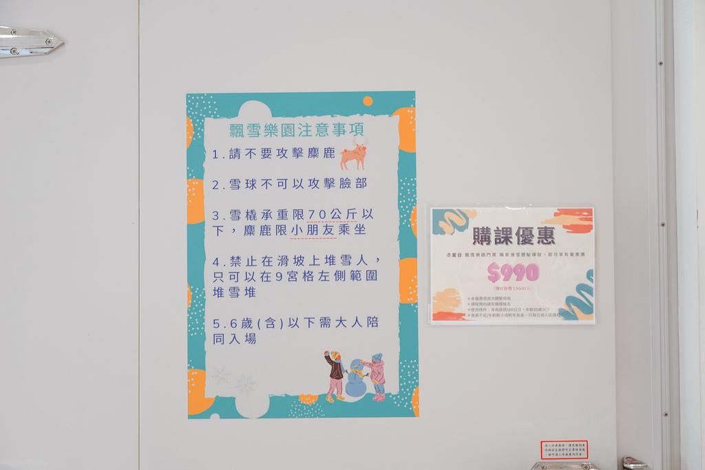 高雄飄雪樂園 不出國也能玩雪 體驗零下三度雪花從天而降 偽出國親子行程20.JPG