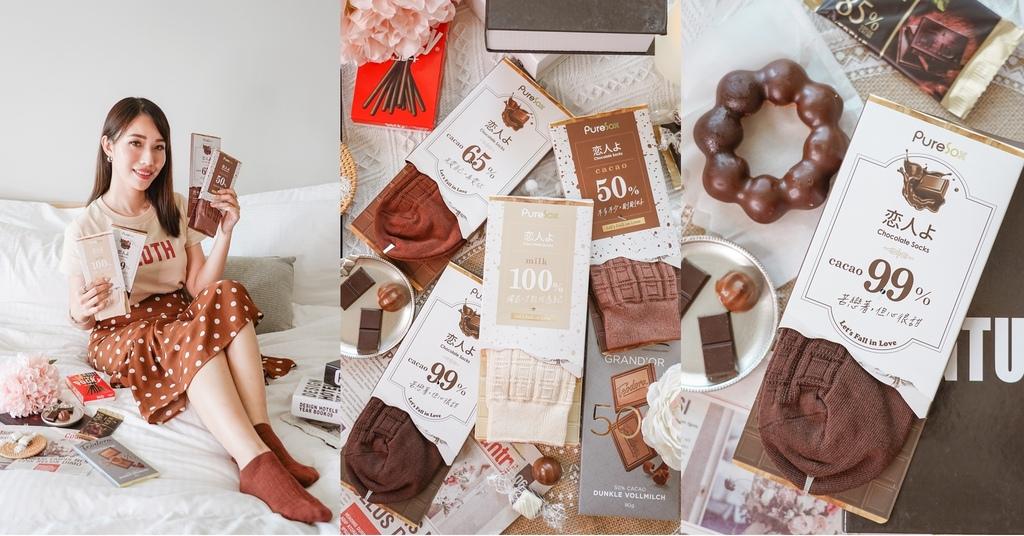 質感襪推薦 aPure全新系列PureSox巧克力襪 每一天都像極了愛情.jpg