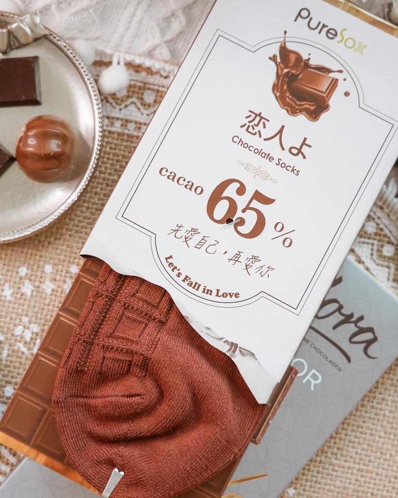 質感襪推薦 aPure全新系列PureSox巧克力襪 每一天都像極了愛情11.jpg
