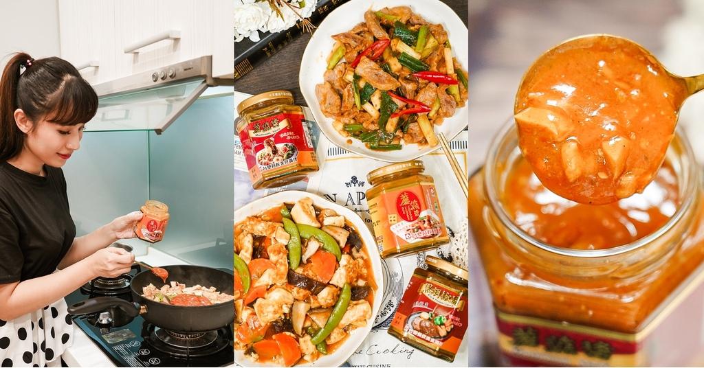家常料理食譜 台塑頂級甘醇蘑菇醬 全素甘醇蘑菇醬 成為料理好幫手.jpg