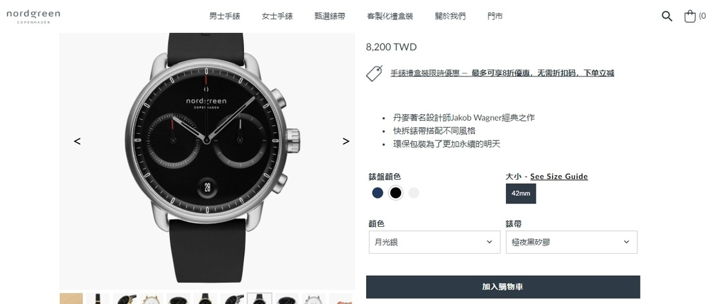 NORDGREEN 最愛夏日單品 Pioneer極夜黑錶盤極夜黑矽膠錶帶 內有85折扣碼8.jpg