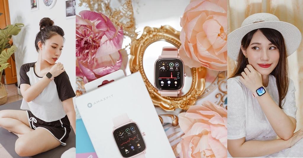 開箱 Amazfit GTS 2 mini 科技時尚兼具的超輕薄健康運動智慧手錶.jpg