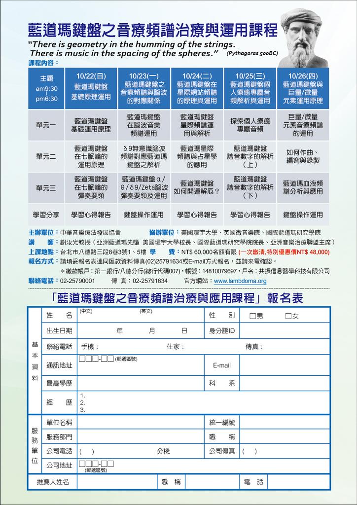 1060901-藍道瑪鍵盤音療頻譜治療與運用-反.jpg