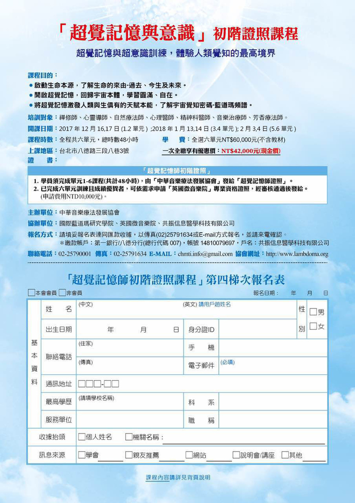 2017超覺四梯報名表-正(改).jpg