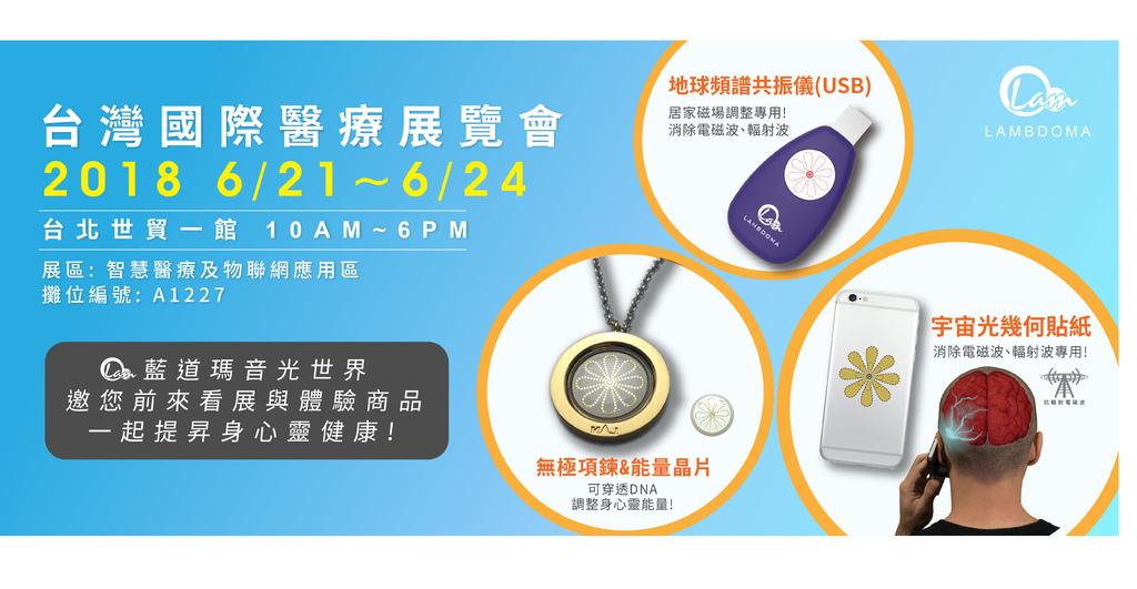 台灣國際醫療展BANNER.jpg