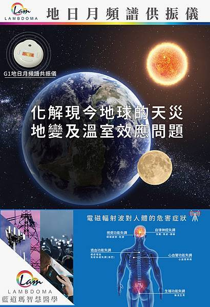 地日月共振儀-臉書.jpg