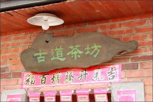 古道茶坊(午餐)