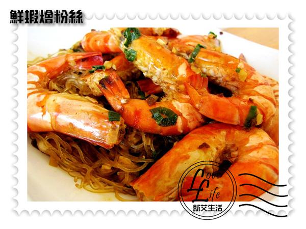鮮蝦燴粉絲.JPG