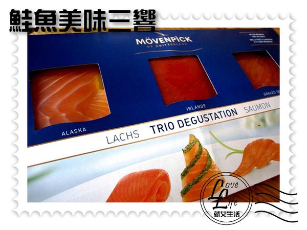鮭魚美味三響