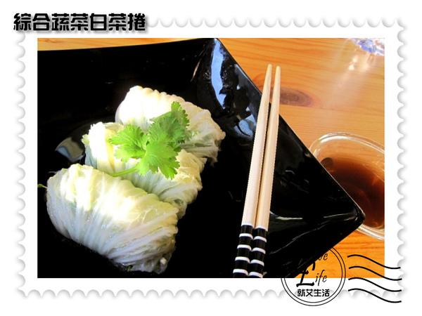 總和蔬菜白菜捲.JPG