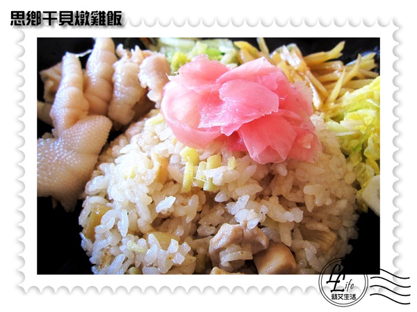思鄉干貝燉雞飯.JPG