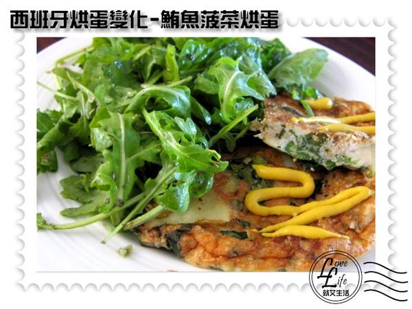 鮪魚波菜烘蛋.JPG