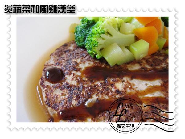 燙蔬菜和風雞漢堡.jpg