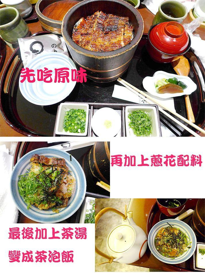 鰻魚飯三吃1_pixnet