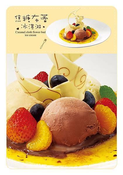 冰淇淋-1