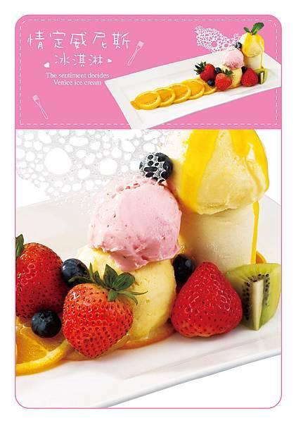 冰淇淋-2