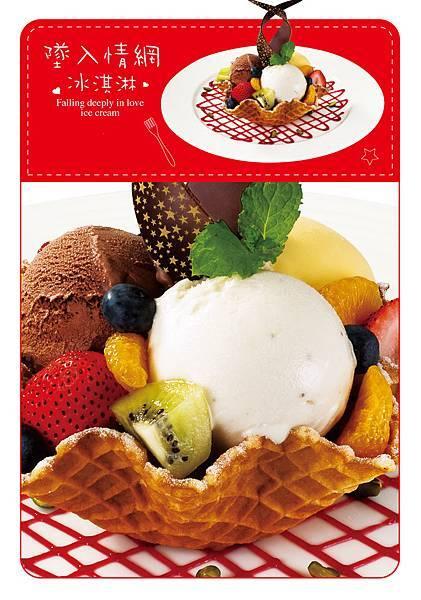 冰淇淋-4