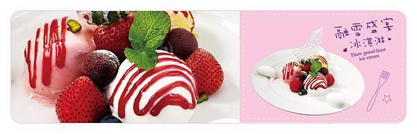 冰淇淋-6