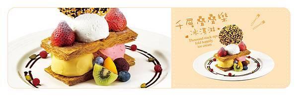 冰淇淋-7