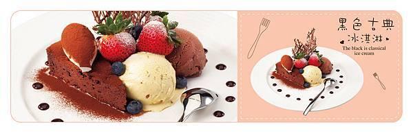 冰淇淋-9
