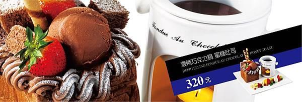 濃情巧克力鍋_蜜糖吐司