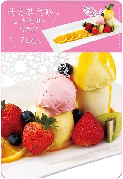情定威尼斯_冰淇淋