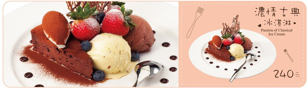 濃情古典_冰淇淋